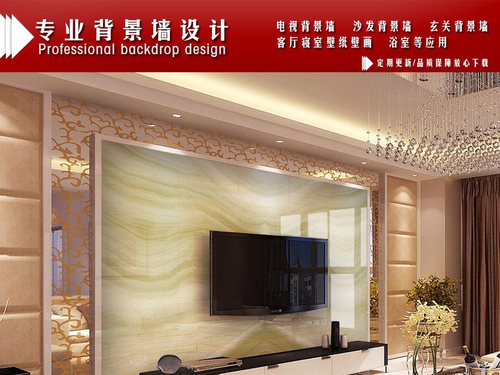 欧式大理石材花纹仿玉电视沙发背景墙图片