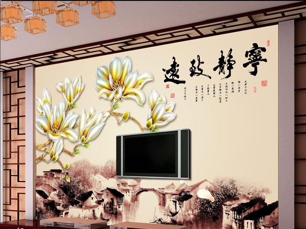 宁静致远玉兰重视电视背景墙