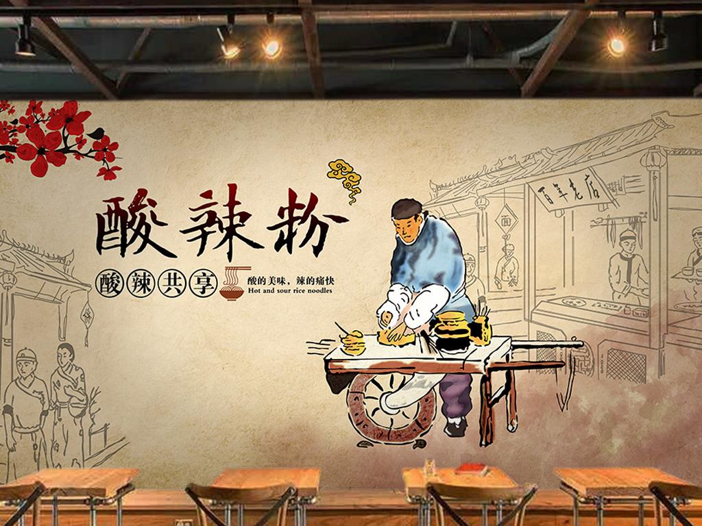 手绘特色风味小吃重庆酸辣粉四川麻辣烫百年老店红梅