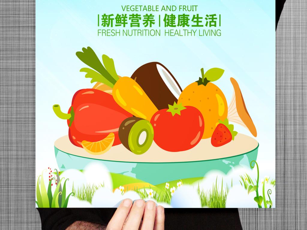 平面|广告设计 海报设计 pop海报 > 蔬菜水果海报西红柿辣椒超市菜