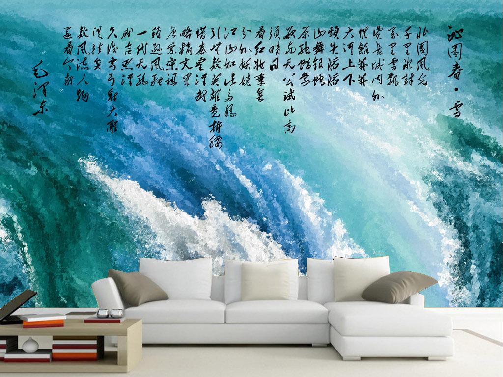 毛泽东诗词沁园春雪砂岩中式客厅背景墙壁画效果图 15183159 中式电