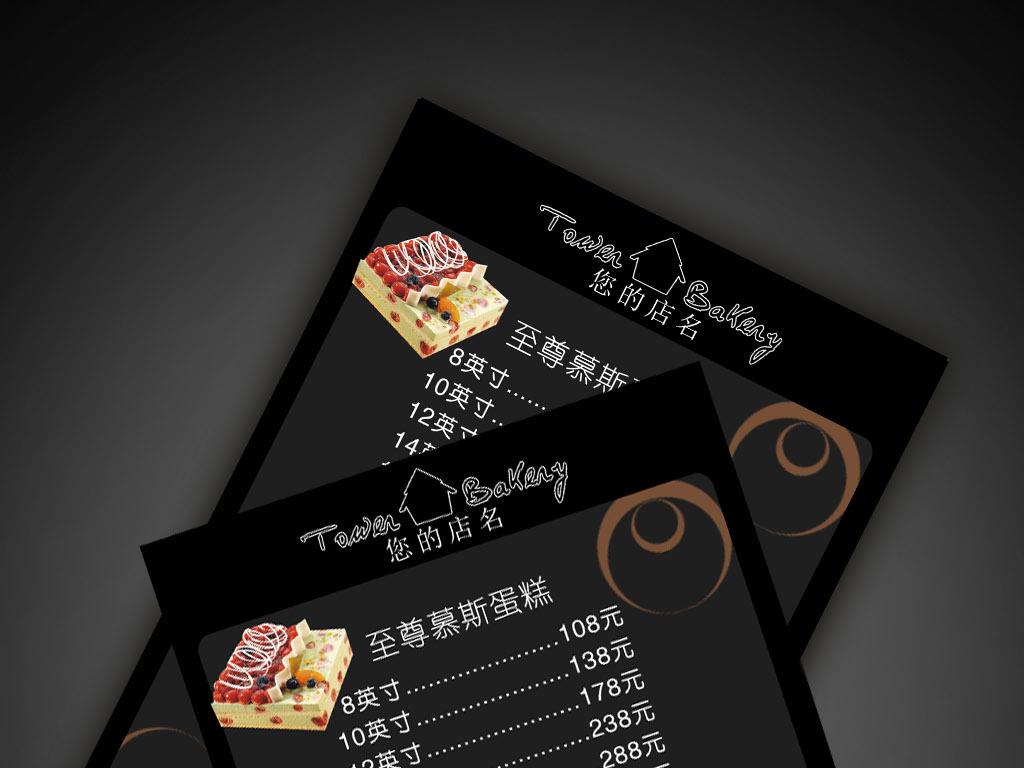手绘菜单冷饮菜单蛋糕店菜单生日蛋糕蛋糕海报蛋糕图片儿童生日蛋糕卡