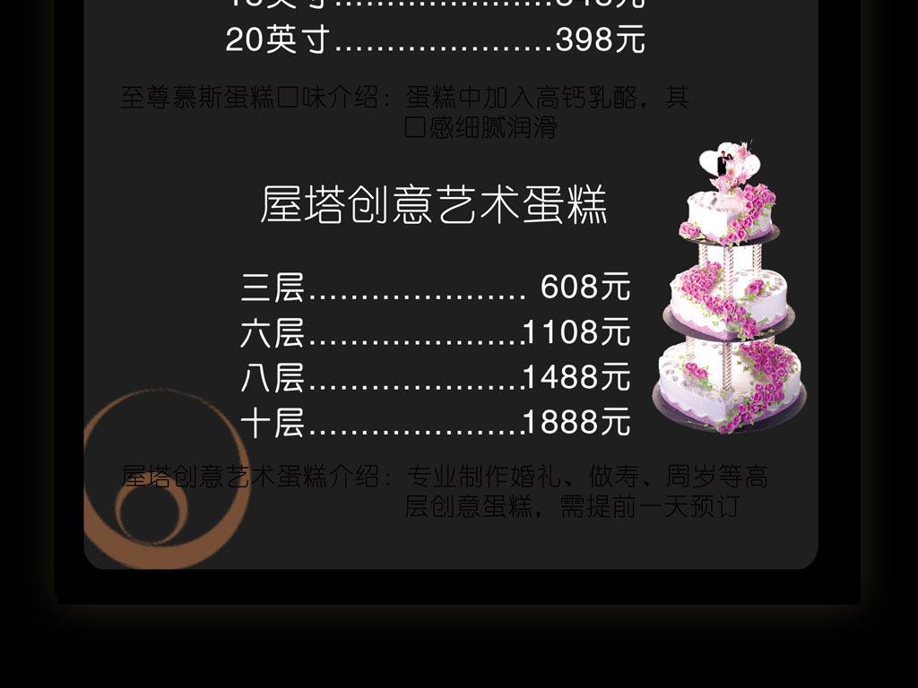 手绘菜单冷饮菜单蛋糕店菜单生日蛋糕蛋糕海报蛋糕图片儿童生日蛋糕