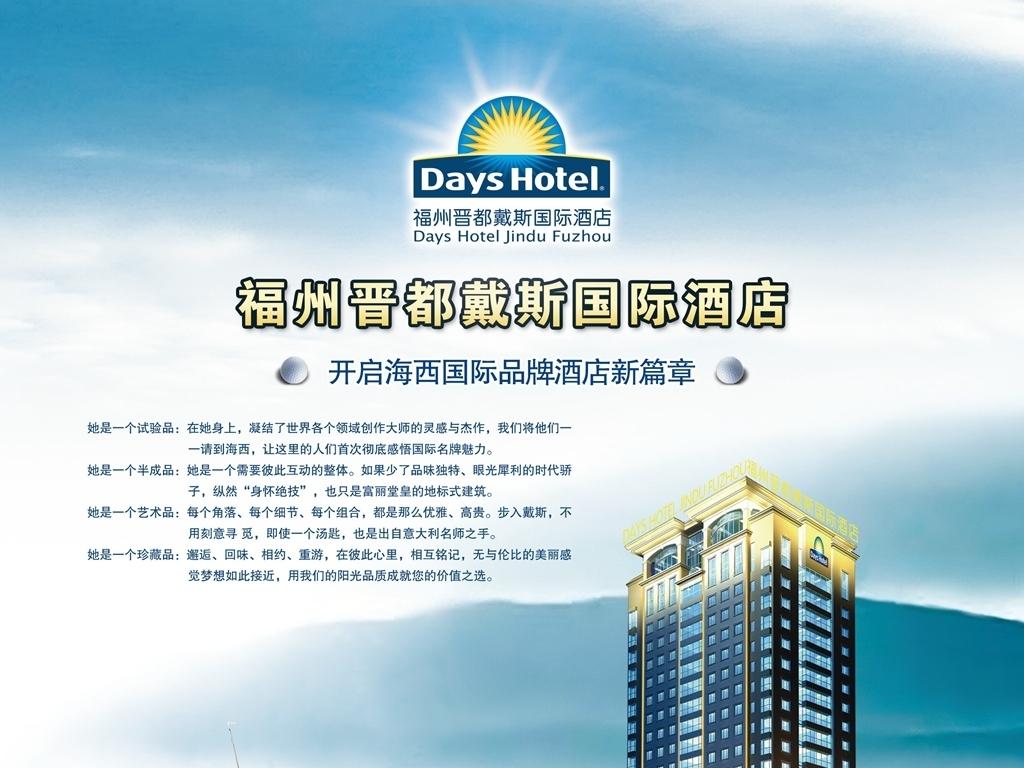 国际大酒店宣传海报