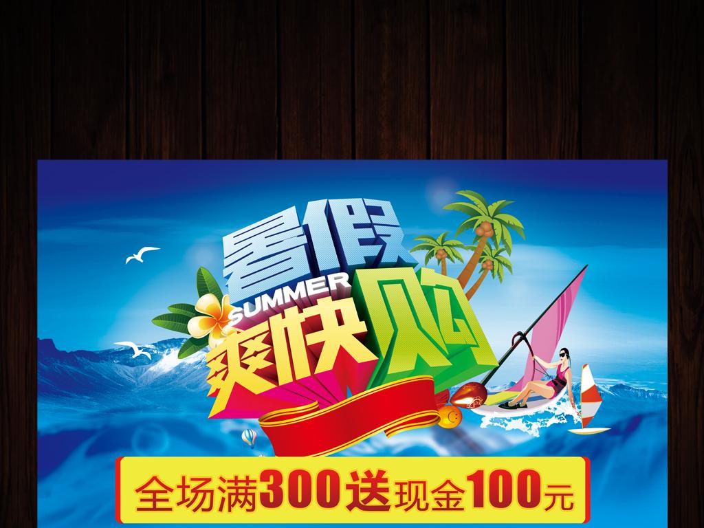 平面|广告设计 海报设计 pop海报 > 夏日夏天夏季特价优惠促销海报