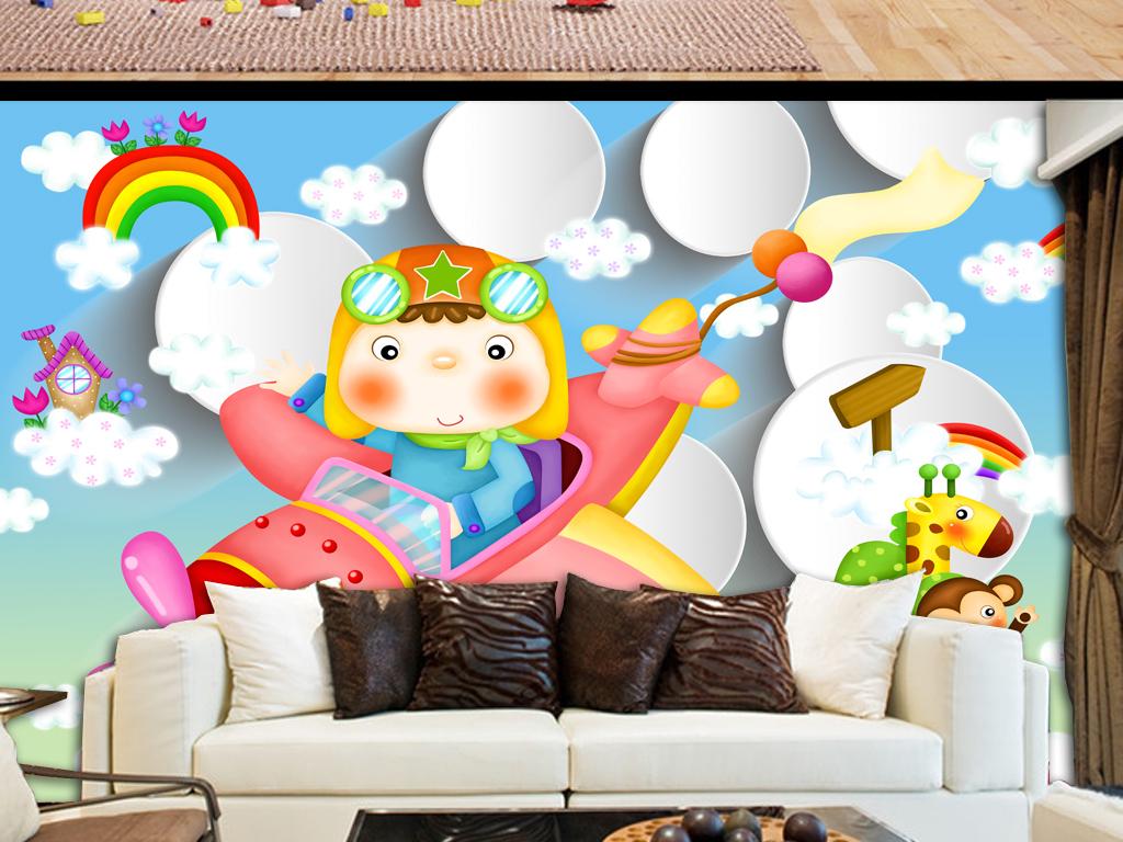3d儿童房卡通背景墙壁画