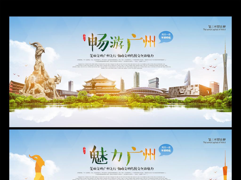 广州旅游宣传海报设计