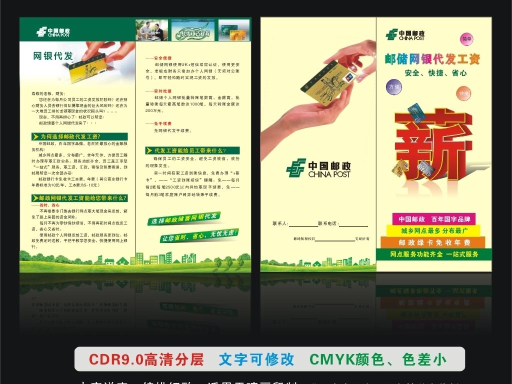 平面|广告设计 宣传单 折页设计|模板 > 邮储银行代发工资折页  素材