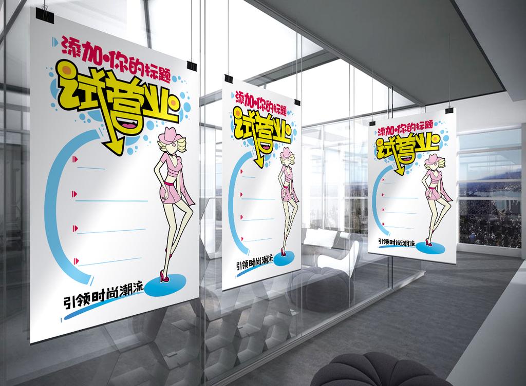 pop字转换pop艺术字手绘pop海报pop手写海报药店pop