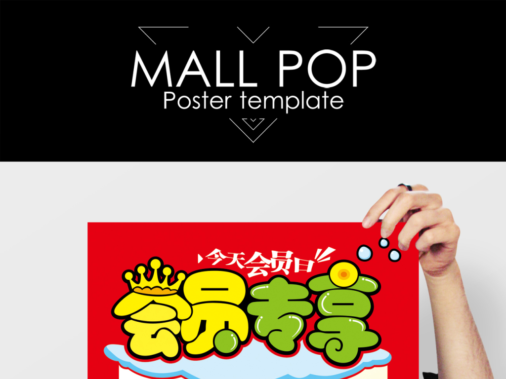 手绘pop会员专享模板下载(图片编号:15188871)