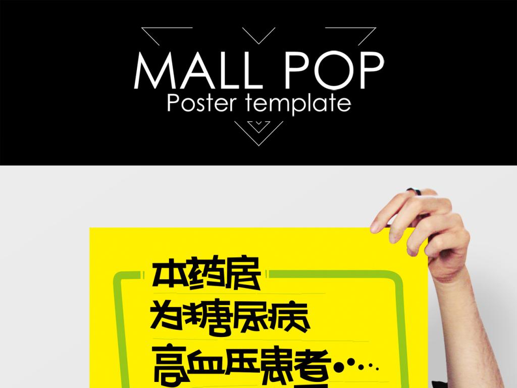 药店手写pop海报模版图片