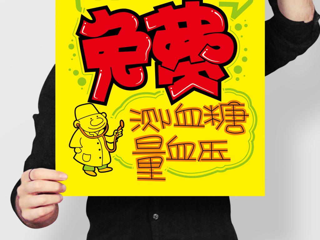药店手写pop海报模版