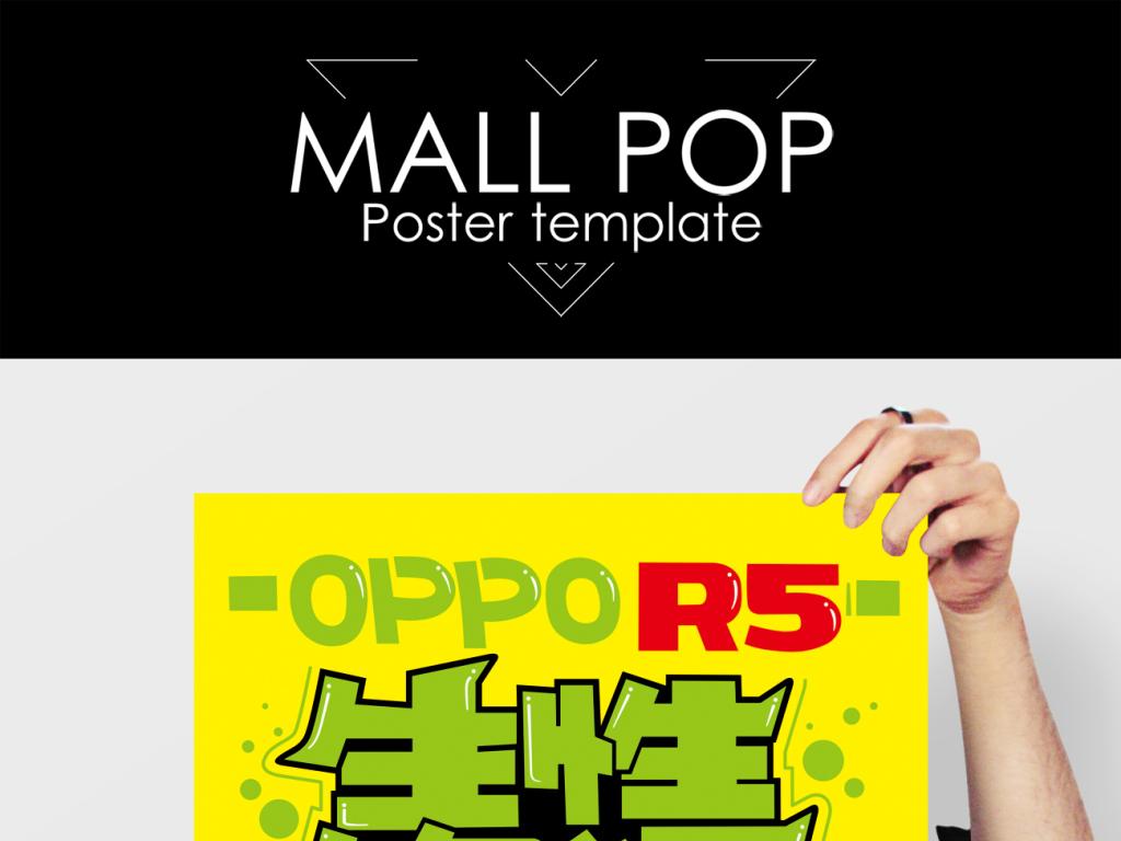 手机店pop手绘海报