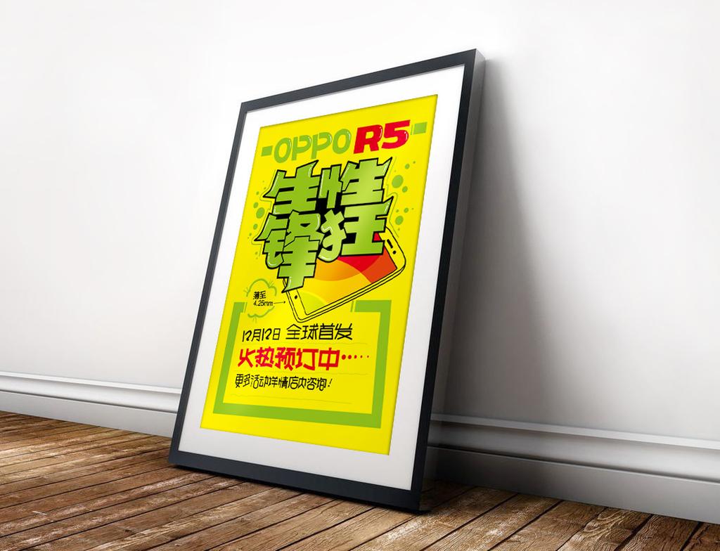 手绘pop海报手机店海报模版oppo