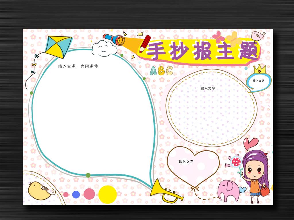 word版空白电子版小报模板