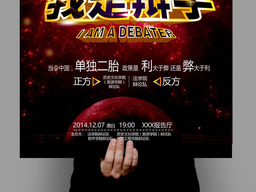 学校辩论赛海报模板下载(图片编号:15190689)