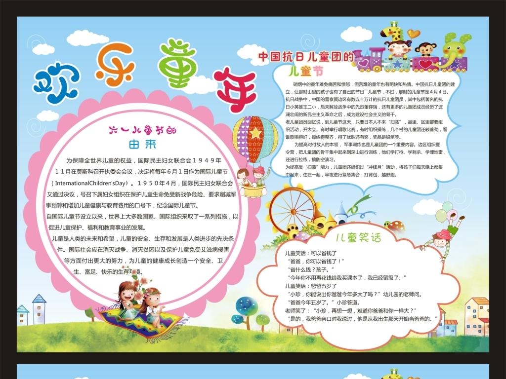 手抄报 小报 节日手抄报 其他 > 欢乐童年儿童小报  素材图片参数