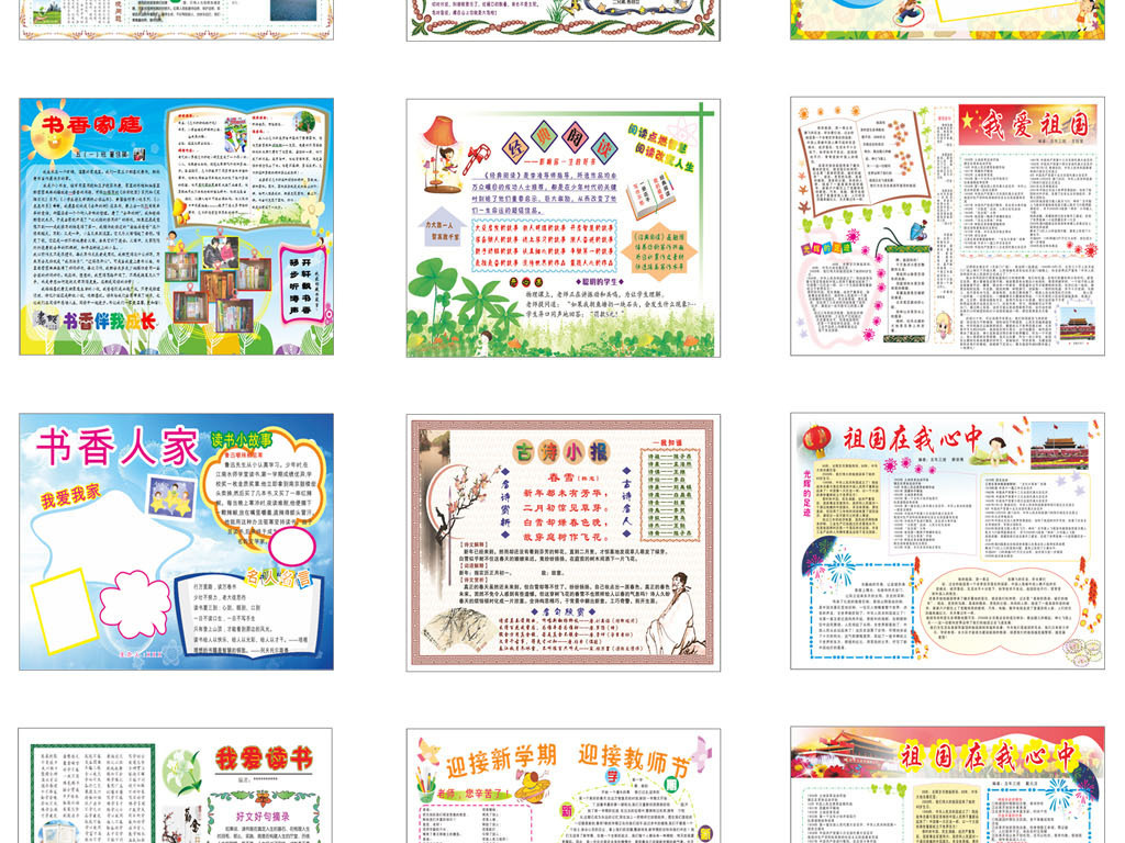 电子小报手抄报word模板合集素材下载,作品模板源文件可以编辑替换