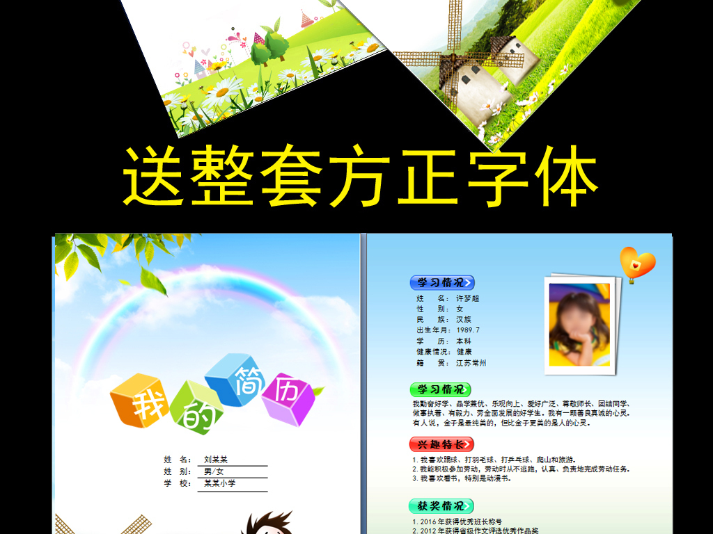 docx)word模板幼升小升初简历成长档案男生图片下载word