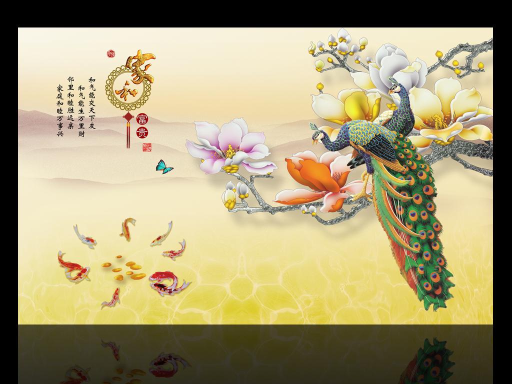 彩雕山水九鱼孔雀玉兰花电视背景墙装饰画