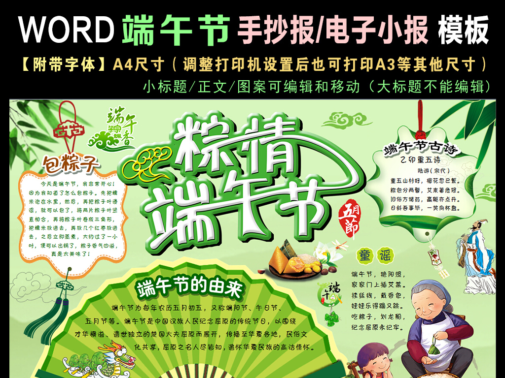 word端午节小报小学生电子手抄报图片