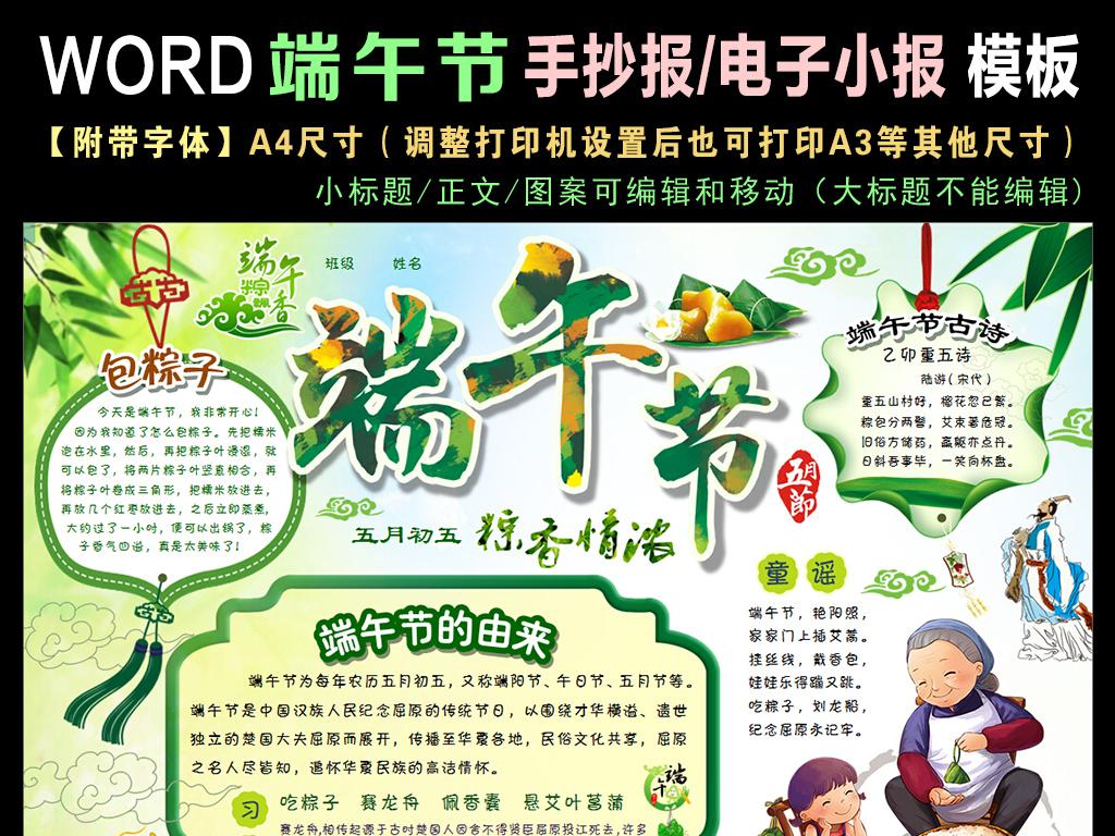 word端午节学生电子小报小学生手抄报
