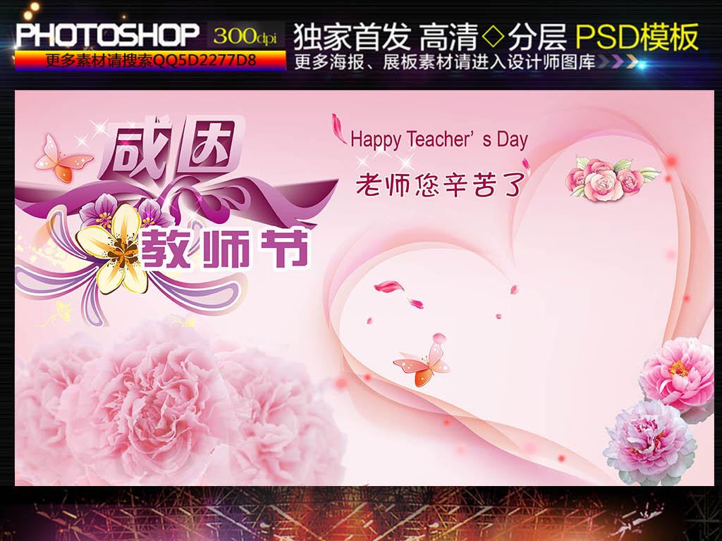 教师节粉色主题海报设计psd源文件