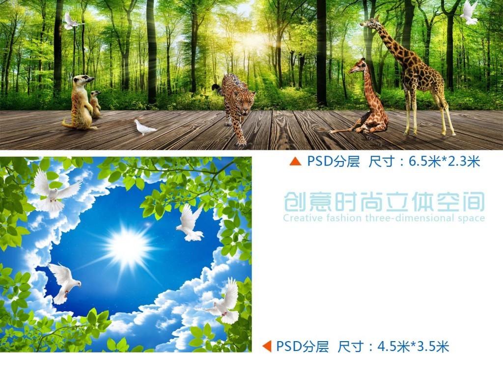 背景墙|装饰画 全屋背景墙 主题空间 > 麋鹿绿色森林3d立体主题空间