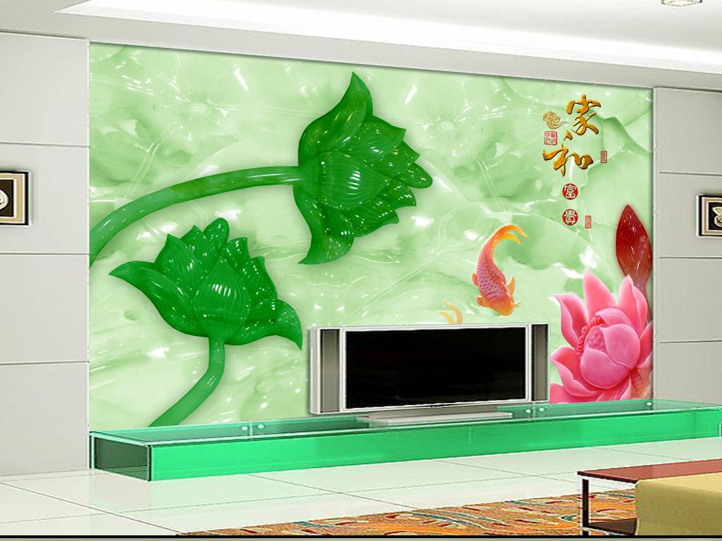 锦鱼荷花玉雕电视背景墙