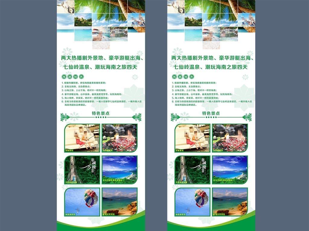 旅游展架海报模板下载
