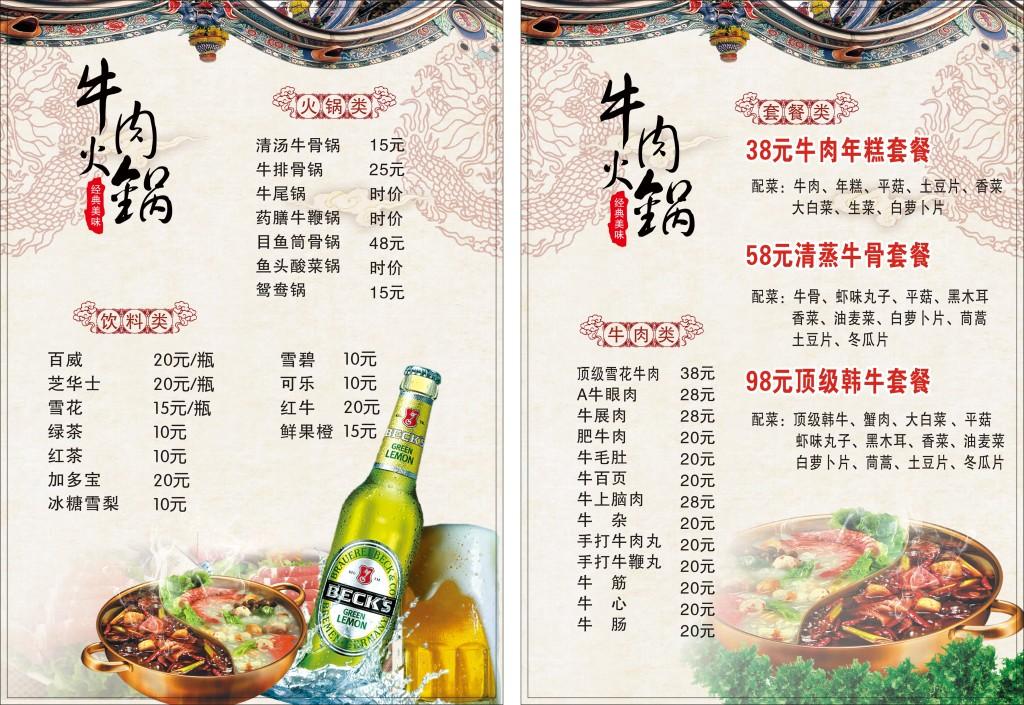 中国风牛肉火锅菜单设计模板下载(图片编号:15196609)