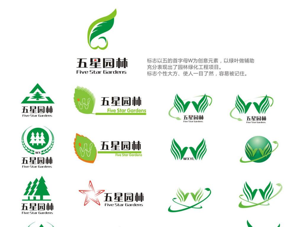 绿色天然森林园林矢量标志logo图片