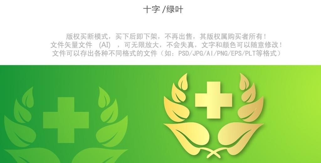 医药卫生医院LOGO诊所标志红十字标志
