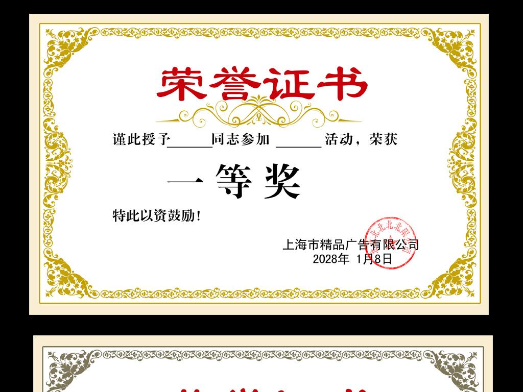 企业荣誉证书奖状模板