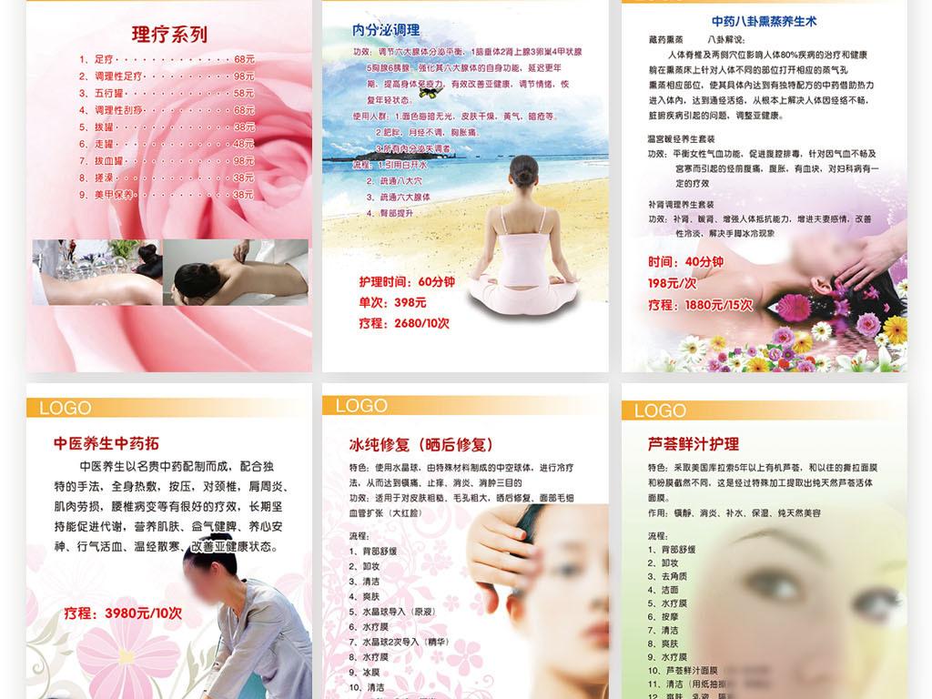 美容院单项彩页价目表模板宣传单