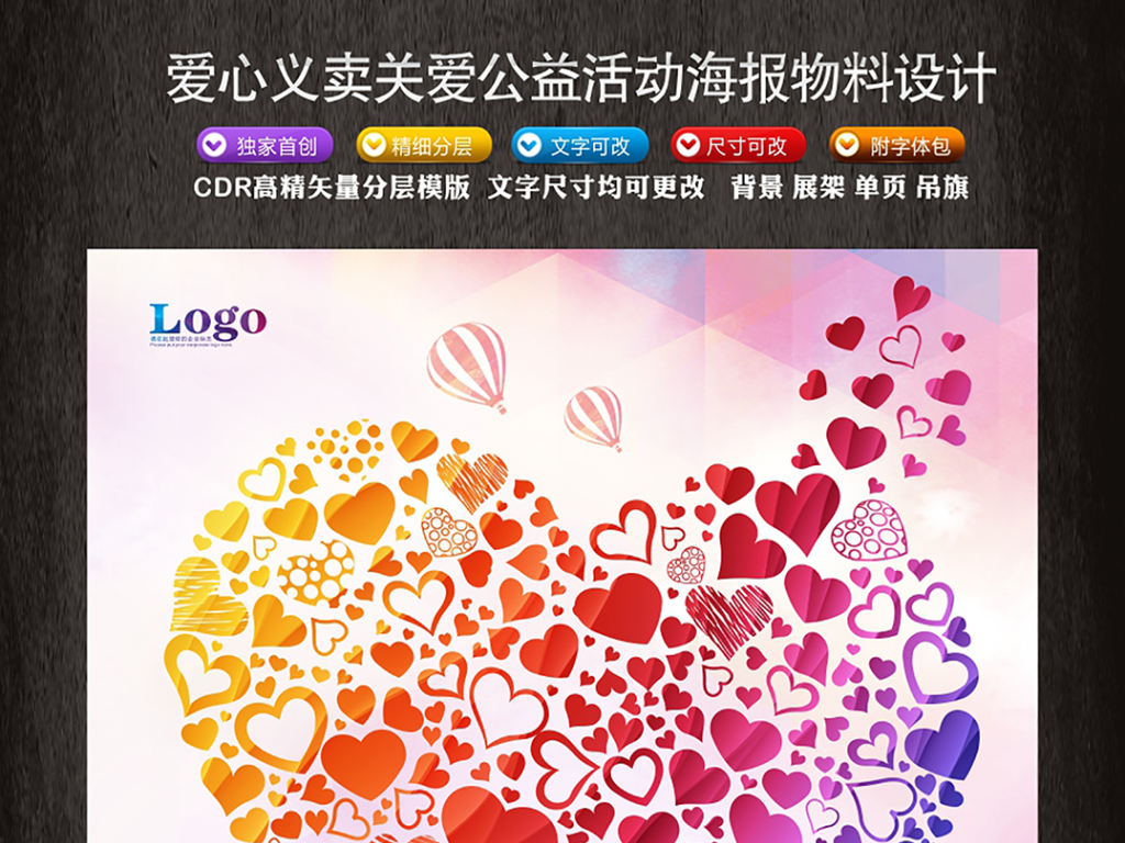 全套创意爱心义卖活动海报物料设计
