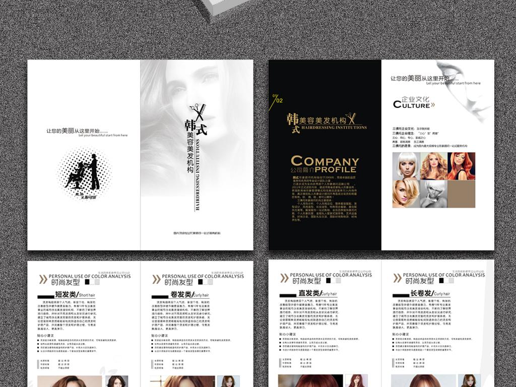 cdr)美发价目表画册模板下载美发店价目表