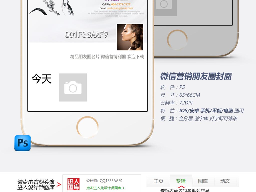 平面|广告设计 微信营销模板 其他模板 > 美容化妆微信微商朋友圈推广