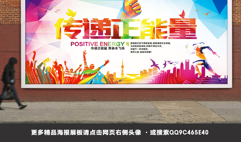 传递正能量海报背景模板psd爱心图片