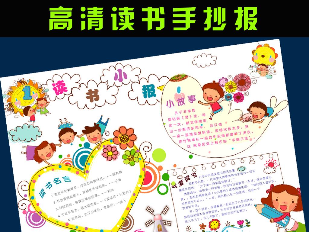 小学生读书手抄报背景图片简单漂亮版面设计