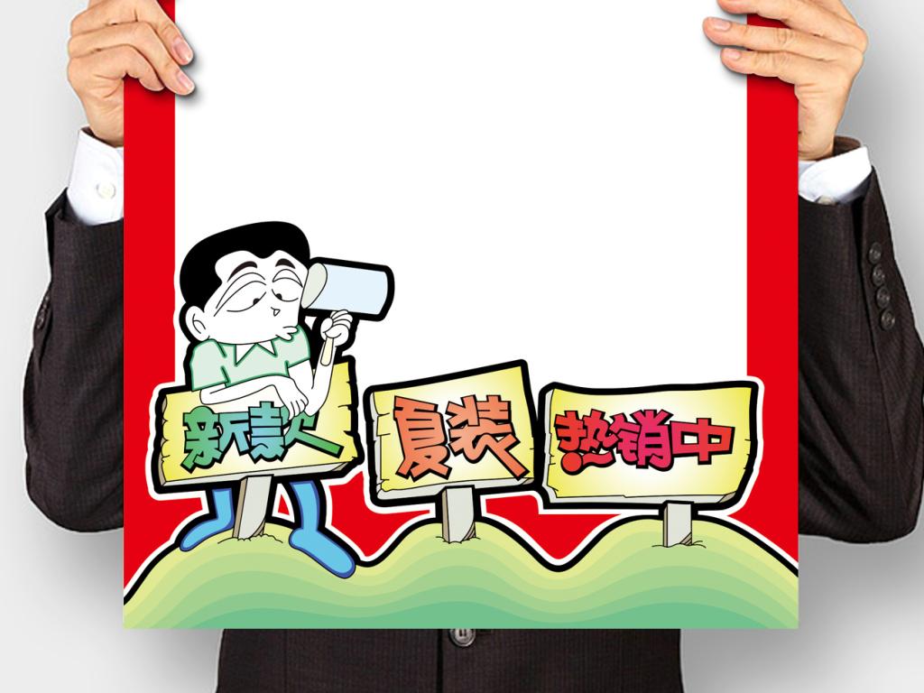 时尚海报手绘海报店面促销大甩卖专场海报专卖店海报服装