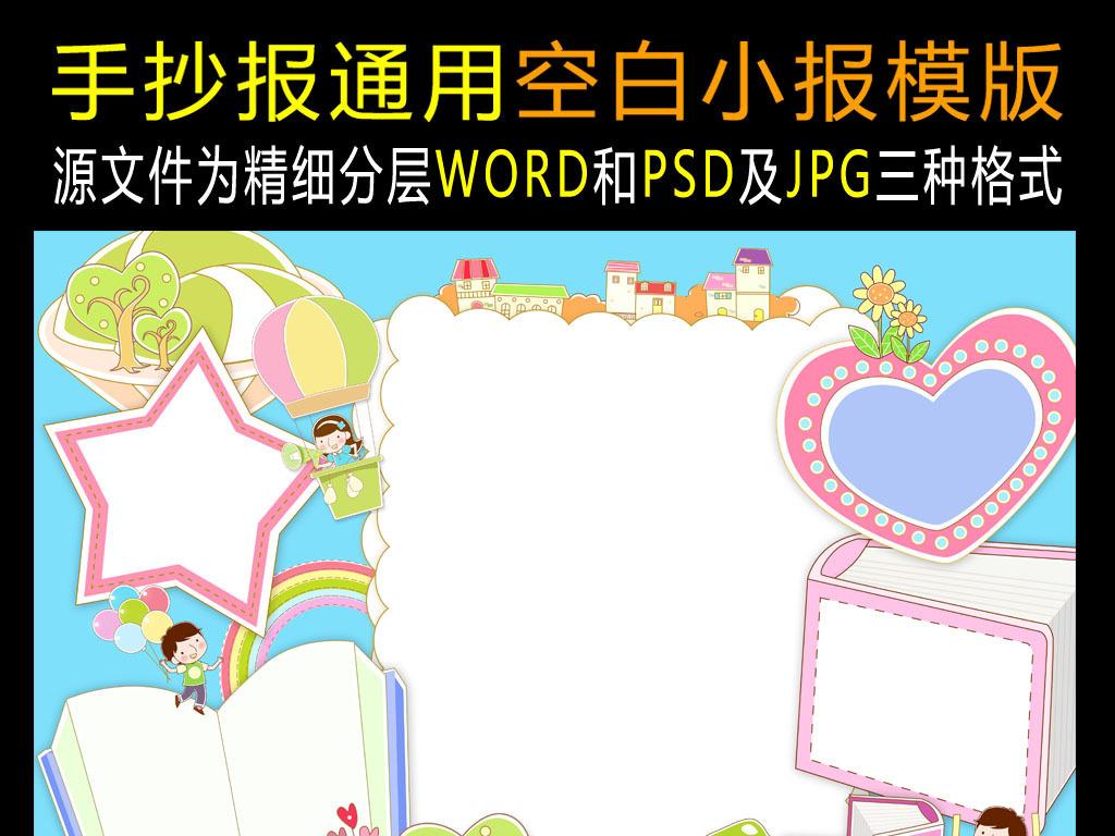 word版读书小报空白手抄报