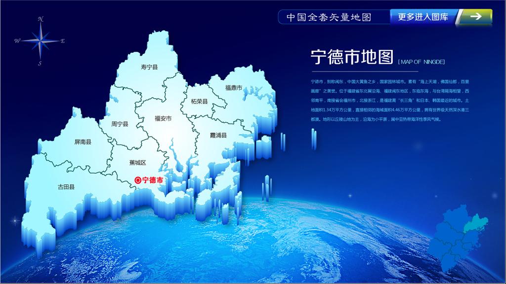 平面|广告设计 地图 福建地图 > 蓝色高档宁德市矢量地图ai源文件