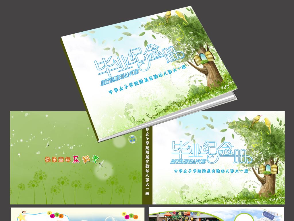小学毕业纪念册模板下载(图片编号:15211895)