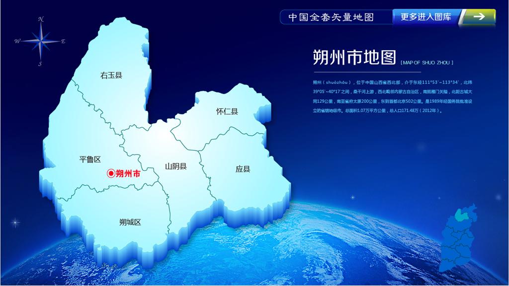 蓝色高档朔州市矢量地图ai源文件