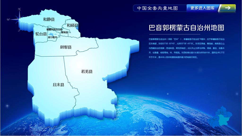蓝色高档巴音郭楞蒙古自治州矢量地图