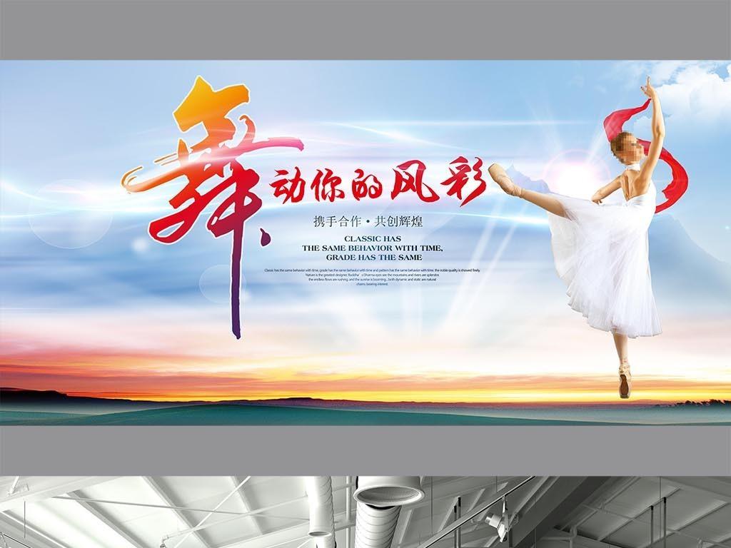 时尚版舞蹈班招生海报展板