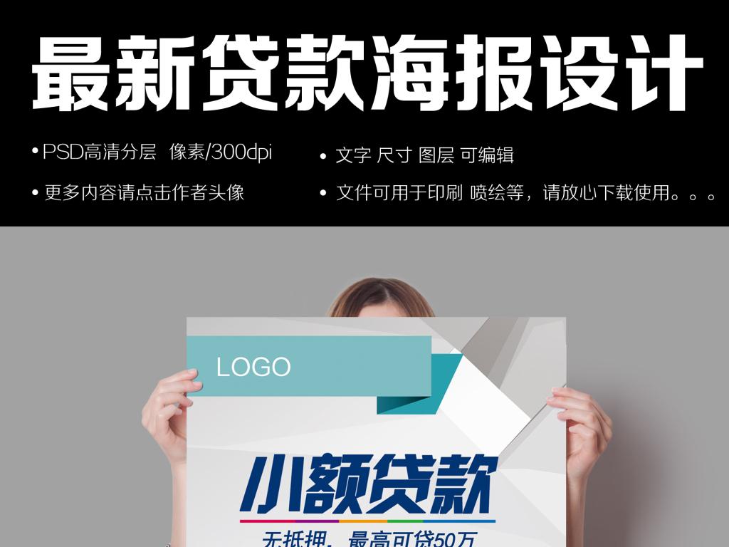 创意贷款找我们海报设计模板