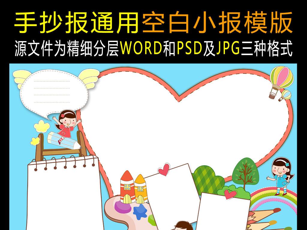 rd版绘画艺术空白小报图片下载docx素材 英语手抄报