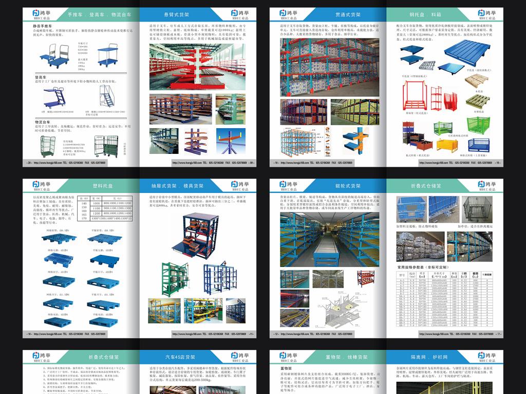 平面|广告设计 画册设计 产品画册(整套) > 整套仓储设备产品宣传册图片